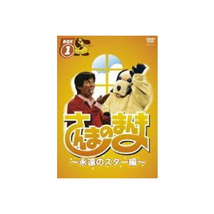 さんまのまんま〜永遠のスター編〜 BOX1 [DVD]|starclub