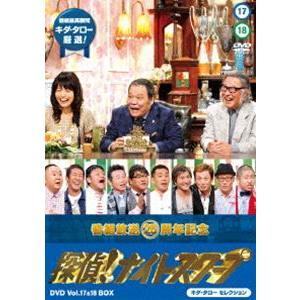 探偵!ナイトスクープ DVD Vol.17&18 BOX キダ・タロー セレクション [DVD] starclub
