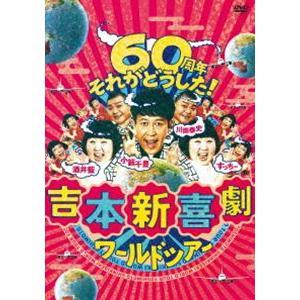 吉本新喜劇ワールドツアー〜60周年 それがどうした!〜 DVD-BOX [DVD]|starclub