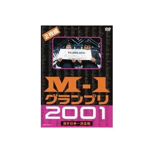 M-1グランプリ2001完全版 〜そして伝説は始まった〜 [DVD]|starclub