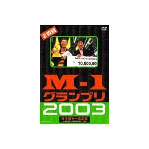 M-1グランプリ2003完全版 〜M-1戦士の熱き魂〜 [DVD]|starclub