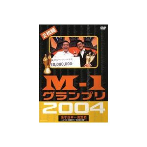 "M-1グランプリ2004完全版 いざ、M-1戦国時代へ ""東京勢の逆襲"" [DVD]|starclub"