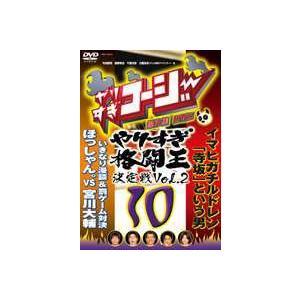 やりすぎコージーDVD10 傑作集 やりすぎ格闘王決定戦Vol.2 [DVD]|starclub
