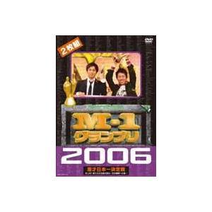 M-1グランプリ2006完全版 史上初!新たな伝説の誕生〜完全優勝への道〜 [DVD]|starclub