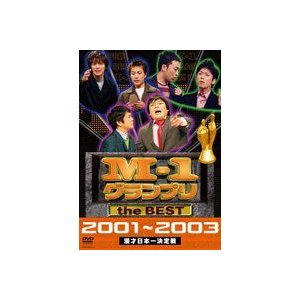 M-1グランプリ the BEST 2001〜2003 [DVD]|starclub
