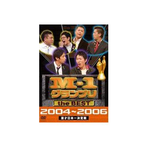 M-1グランプリ the BEST 2004〜2006 [DVD]|starclub