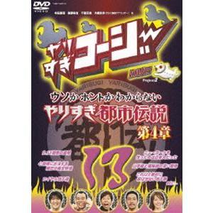 やりすぎコージーDVD13 ウソかホントかわからない やりすぎ都市伝説 第4章 [DVD]|starclub