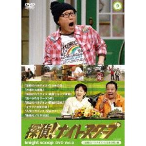 探偵!ナイトスクープDVD Vol.9 宮崎のパラダイス・だるまの里 編 [DVD] starclub