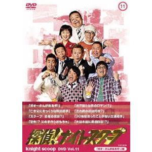 探偵!ナイトスクープ DVD Vol.11 ガオ〜さんが来るぞ! 編 [DVD] starclub