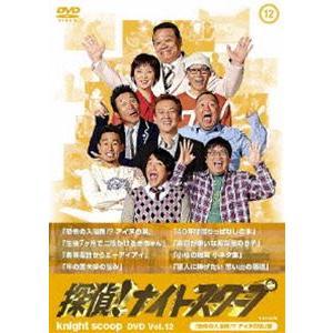 探偵!ナイトスクープ DVD Vol.12 恐怖の入浴剤!?アイヌの涙 編 [DVD] starclub