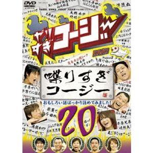 やりすぎコージーDVD20 喋りすぎコージー [DVD]|starclub