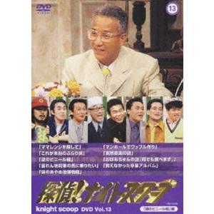 探偵!ナイトスクープ DVD Vol.13 謎のビニール紐 編 [DVD] starclub