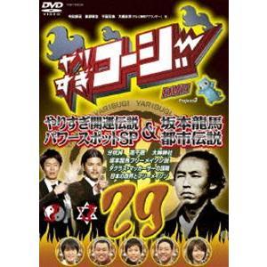 やりすぎコージーDVD29 やりすぎ開運伝説 パワースポットSP&坂本龍馬都市伝説 [DVD]|starclub