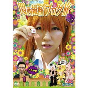 ロケみつ〜ロケ×ロケ×ロケ〜 桜・稲垣早希の関西縦断ブログ旅1 トラの巻 [DVD]|starclub