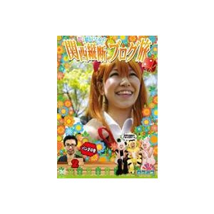 ロケみつ〜ロケ×ロケ×ロケ〜 桜・稲垣早希の関西縦断ブログ旅2 パンダの巻 [DVD]|starclub