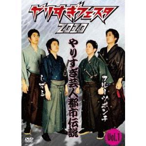 やりすぎフェスタ2010 やりすぎ芸人都市伝説 Vol.1 [DVD]|starclub