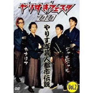 やりすぎフェスタ2010 やりすぎ芸人都市伝説 Vol.2 [DVD]|starclub