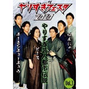 やりすぎフェスタ2010 やりすぎ芸人都市伝説 Vol.3 [DVD]|starclub