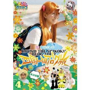 ロケみつ〜ロケ×ロケ×ロケ〜 桜 稲垣早希の四国一周ブログ旅4 ネコの巻 [DVD]|starclub