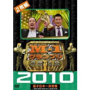 M-1グランプリ2010完全版 最後の聖戦!無冠の帝王vs最強の刺客 [DVD]|starclub