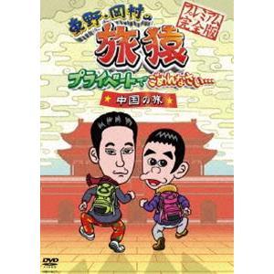 東野・岡村の旅猿 プライベートでごめんなさい… 中国の旅 プレミアム完全版 [DVD]|starclub