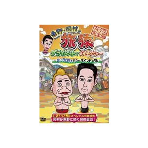 東野・岡村の旅猿 プライベートでごめんなさい… 出川哲朗ともう一度インドの旅 プレミアム完全版 [DVD]|starclub