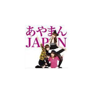あやまんJAPAN / ぽいぽいぽいぽぽいぽいぽぴー(CD+DVD) [CD]|starclub