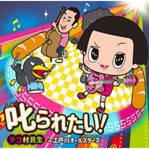 チコ村民生と江戸川オールスターズ / 叱られたい!(通常盤) [CD]|starclub