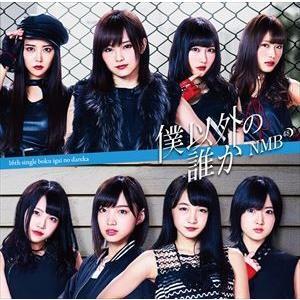 NMB48 / 僕以外の誰か(Type-A/CD+DVD) [CD]|starclub