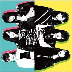 NMB48 / 僕以外の誰か(Type-B/CD+DVD) [CD]|starclub