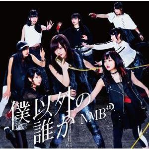 NMB48 / 僕以外の誰か(Type-C/CD+DVD) [CD]|starclub