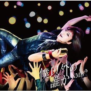 NMB48 / 僕以外の誰か(Type-D/CD+DVD) [CD]|starclub