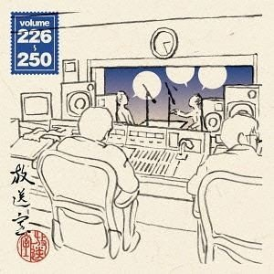 松本人志/放送室 VOL.226〜250(CD-ROM ※MP3)(CD)