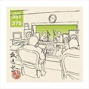 松本人志/放送室 VOL.351〜375(CD-ROM ※MP3)(CD)