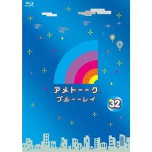 アメトーーク!ブルーーレイ32 [Blu-ray] starclub