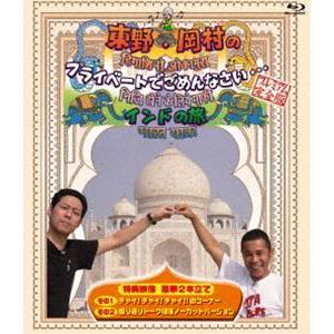 東野・岡村のプライベートでごめんなさい… インドの旅 プレミアム完全版 (旅猿) [Blu-ray]|starclub