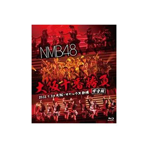 NMB48 大阪十番勝負(完全版)2012.5.3@大阪・オリックス劇場 [Blu-ray]|starclub