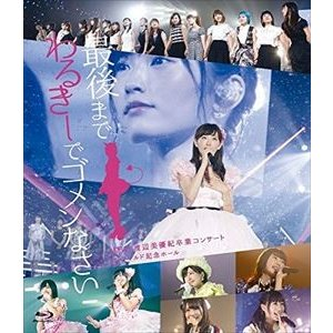 NMB48 渡辺美優紀卒業コンサート in Blu-ray の商品画像|ナビ