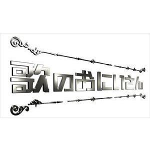 歌のおにいさん Blu-ray BOX [Blu-ray]|starclub