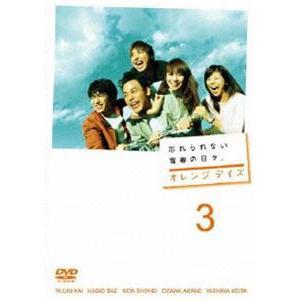 オレンジデイズ 第3巻 [DVD]|starclub