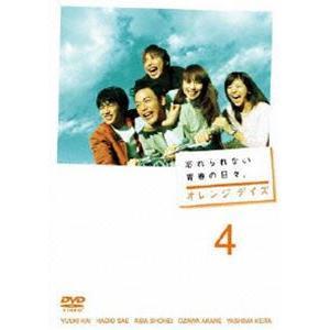 オレンジデイズ 第4巻 [DVD]|starclub