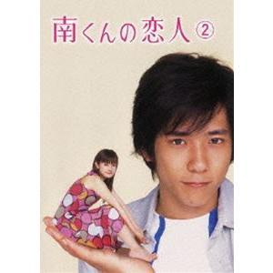 南くんの恋人 第2巻 [DVD] starclub