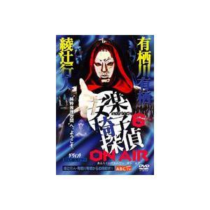 安楽椅子探偵 ON AIR [DVD]|starclub