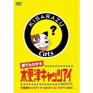 猫でもわかる 木更津キャッツアイ 木更津キャッツアイワールドシリーズ ナビゲートDVD [DVD]|starclub