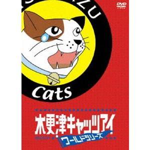 木更津キャッツアイ ワールドシリーズ 通常版 [DVD]|starclub