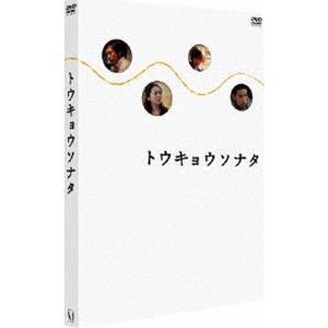 トウキョウソナタ [DVD]|starclub
