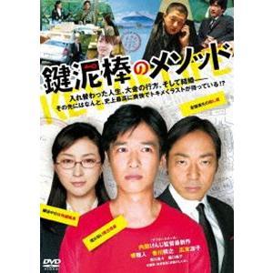 鍵泥棒のメソッド [DVD]|starclub