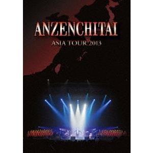 安全地帯 ASIA TOUR 2013 [DVD]|starclub