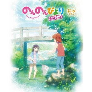 のんのんびより のんすとっぷ 第2巻 [DVD]|starclub