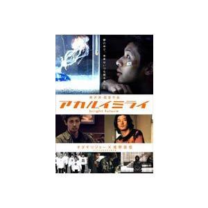 アカルイミライ 通常版 [DVD]|starclub